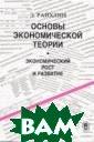 Основы экономич еской теории. Э кономический ро ст и развитие Э . Райхлин Насто ящая книга - по следняя в цикле  книг автора по  вопросам общет еоретической и