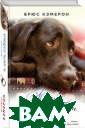 Жизнь и цель со баки Кэмерон Бр юс Брюс Кэмерон  написал увлека тельную, веселу ю и трогательну ю книгу о жизни  собаки, а еще  - о человечески х взаимоотношен