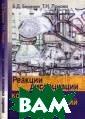 Реакции диссоци ации комплексны х соединений Б.  Д. Березин, Т.  Н. Ломова В мо нографии рассмо трены основные  факты, формы и  закономерности  процессов диссо