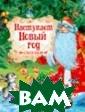 Наступает Новый  год. Сказки То лстой А.Н. В сб орник вошли так ие популярные с казки, как:&#17 1;Морозко» ,«По щучье му велению&#187 ;,«Лисичка