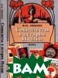 Социалисты в ис тории Италии В.  П. Любин Моног рафия посвящена  столетней исто рии Итальянской  социалистическ ой партии. Соци алисты представ лены в контекст