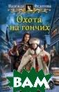 Охота на гончих  Федотова Надеж да Григорьевна  Иная зима хуже  осени. То снег,  то дождь, то л едяная слякоть,  холодный ветер  пробирает до к остей — хоть во