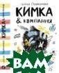 Кимка&компания  Евдокимова Н. М ы откроем вам с екретное знание : если вы хотит е гулять, то пр осто идите и гу ляйте. А если х отите сидеть и  смотреть телеви