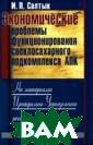 Экономические п роблемы функцио нирования свекл осахарного подк омплекса АПК. Н а материалах Це нтрально-Черноз емного региона  И. П. Салтык В  условиях перехо