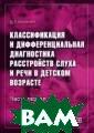 Классификация и  дифференциальн ая диагностика  расстройств слу ха и речи в дет ском возрасте.  Часть 1: Класси фикация и диффе ренциальная диа гностика глухон