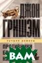 Лучшие романы Д жона Гришэма Гр ишэм Д. 1.&#171 ;Противники&#18 7;.Лекарство-уб ийца!Оно уже по губило нескольк их человек и мн огих превратило  в инвалидов.Ма