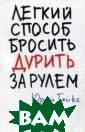 Легкий способ б росить дурить з а рулем Тейко Ю рий Книга Юрия  Гейко - о том,  что учиться не  только никогда  не поздно, но и  всегда необход имо. В ней чита