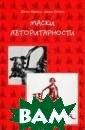 Маски авторитар ности Джоэл Кра мер, Диана Олст ед Под авторита ризмом, который  привычно ассоц иируется с поли тикой, социальн ыми структурами  или же с лично