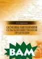 Основы биохимии  сельскохозяйст венной продукци и. Учебное посо бие Охрименко О .В. Пособие сод ержит 4 главы.  Материал превых  трех формирует  теоретическую