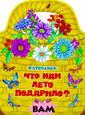 Что нам лето по дарило? Степано в Владимир Алек сандрович Сборн ик стихов для д етей дошкольног о возраста.