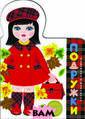 Подружки Майоро ва Л. Книга с э тими иллюстраци ями издается бо лее 40 лет!`Под ружки` - стихи  для детей младш его школьного в озраста.