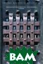 Страх Тилье Ф.  В триллере Фран ка Тилье«С трах» наши  старые знакомы е Люси Эннебель  и Франк Шарко  после достопамя тных дел (&#171 ;Медовый траур&