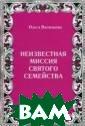 Неизвестная мис сия Святого сем ейства Ольга Ва сильева Написан ная книга доказ ывает абсолютну ю несостоятельн ость теории Д.  Брауна и группы  британских жур
