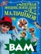 Первая энциклоп едия для мальчи ков Ермакович Д .И. С каждым дн ем ты становишь ся все более лю бознательным. А  хочешь узнать  отчего бывают г ром и молния, ч