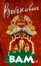 В стиле Андре Ш арля Буля Войно вич В.Н. В этот  сборник вошли  как художествен ные произведени я В. Войновича  – повесть, расс казы, сказки, т ак и публицисти