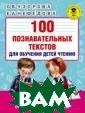 100 познаватель ных текстов для  обучения детей  чтению Узорова  О.В. Это пособ ие поможет вам  подготовить дет ей к школе. Раз нообразные прак тические задани
