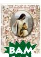 Шитье и вышивка  Астахова Н.В.  Книга«Шить е и вышивка&#18 7; из цикла&#17 1;Курс женских  рукоделий»  – это уникальн ое издание перв ой в России энц