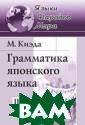 Грамматика япон ского языка. В  2 томах М. Киэд а 5-е издание.I SBN:978-5-382-0 1002-1