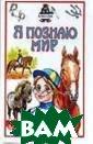 Я познаю мир: Л ошади М. А. Ива нова, О. Д. Кос тикова Есть ли  у лошади пальцы ? Бывают ли кон и с холодной кр овью? Насколько  хорошо лошади  знают арифметик