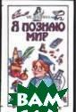 Я познаю мир. М едицина Буянова  Н.Ю. В доступн ой форме автор  рассказывает об  истории медици ны, знаменитых  врачах, устройс тве человеческо го организма, б