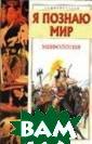 Я познаю мир. М ифология. Двуре чье, Древний Ег ипет, Древняя Г реция, Древний  Рим Могила О.А.  В этой книге ч итателям открое тся мир древних  мифов о богах