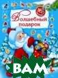 Волшебный подар ок. 500 наклеек  Дмитриева В.Г.  Перед вами`Вол шебный подарок`  - красочная но вогодняя книга.  В ней вы найде те 500 ярких на клеек, празднич