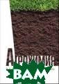Агрохимия. Учеб ник. Гриф Минис терства сельско го хозяйства РФ  Ягодин Б.А. В  учебнике изложе ны теоретически е основы питани я растений, сво йства почвы и и