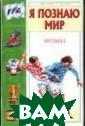 Я познаю мир. Ф утбол Малов В.И . Футбол - одна  из самых попул ярных спортивны х игр. Книга зн акомит с азами  футбола, основн ыми приемами и  разработанными