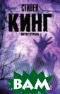 Черный дом Кинг  С. «Черны й дом» – у никальный роман  в творчестве С тивена Кинга.Эт о – продолжение  любимого милли онами фанатов в о всем мире&#17
