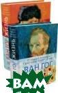 Ван Гог. Жизнь  (в 2-х томах) ( количество томо в: 2) Найфи С.  Избрав своим но вым героем прос лавленного голл андского художн ика, лауреаты П улитцеровской п