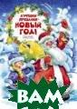 Лучший праздник  - Новый год! Д ружинина М. Нов ый год невозмож но представить  без Деда Мороза  и Снегурочки,  нарядной ёлки и  подарков, крас очных карнавало