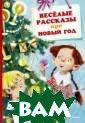 Весёлые рассказ ы про Новый год  М. Зощенко, В.  Драгунский Нов ый год – это пу шистая ёлка, ук рашенная разноц ветными шарами,  хоровод с Дедо м Морозом и Сне