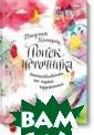Поиск источника . Настойчивость  на пути художн ика Кэмерон Д.  Завершающая кни га трилогии&#17 1;Путь художник а».Эта кни га — третья в з наменитой трило