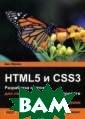 HTML5 и CSS3. Р азработка сайто в для любых бра узеров и устрой ств. Руководств о Фрэйн Бен Сег одня как никогд а остро стоит п роблема адаптив ного веб-дизайн