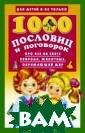1000 пословиц и  поговорок Дмит риева В.Г. Разу чивание послови ц и поговорок –  это лучший спо соб обогатить с ловарный запас,  развить память , речь, внимани