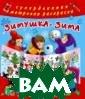 Зимушка-зима Го рбунова И.В. Бо льшая метровая  раскраска« Зимушка-зима&#1 87; подарит нов огоднее настрое ние любому малы шу. Книжка-раск раска напечатан
