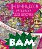 Я - принцесса.  Раскраска для д евочек Горбунов а И.В. Какая де вочка не хотела  бы быть принце ссой? Метровая  креативная раск раска«Я –  принцесса»