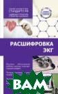 Расшифровка ЭКГ  Миронов С.Л. Э лектрокардиогра фия – универсал ьный и доступны й метод обследо вания сердечно- сосудистой сист емы человека. В ажно знать и по