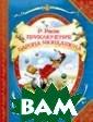 Приключения бар она Мюнхаузена  Распэ Р. Знамен итые истории не мецкого писател я Рудольфа Эрих а Распе`о самом  правдивом чело веке на земле`-  бароне Мюнхауз