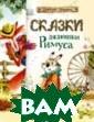 Сказки дядюшки  Римуса Харрис Д . Забавные и му дрые сказки о Б ратце Кролике и  Братце Лисе зн ают и любят мил лионы детей и в зрослых во всем  мире. Американ