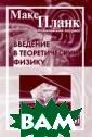 Введение в теор етическую физик у. Оптика. Част ь 4 Макс Планк  В книге выдающе гося немецкого  физика Макса Пл анка большое вн имание уделено  систематическом