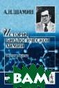 История биологи ческой химии. И стоки науки А.  Н. Шамин Книга  посвящена первы м шагам взаимод ействия химии с  биологией и ме дициной. В ней  впервые дано си