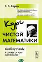 Курс чистой мат ематики Г. Г. Х арди Книга выда ющегося английс кого математика , профессора Ке мбриджского уни верситета Годфр и Гарольда Хард и содержит осно