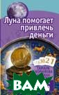 Луна помогает п ривлечь деньги.  Лунный календа рь до 2036 года  Зюрняева Тамар а Эта книга отк роет перед вами  один из самых  простых и в то  же время надежн