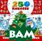 Новогодние накл ейки Горбунова  И.В. Альбом&#17 1;Новогодние на клейки» –  отличный подаро к к празднику.  Набор из 250 кр асочных наклеек  поможет украси