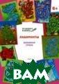 Лабиринты. Волш ебная страна. 6 +. ФГОС Мёдов В .М. В книге пре дставлены 15 ор игинальных лаби ринтов различно й сложности для  детей шести ле т и старше. Ваш