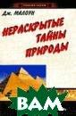 Нераскрытые тай ны природы Дж.  Малоун В книге  известного амер иканского писат еля рассматрива ется широкий сп ектр явлений, н е получивших в  рамках современ