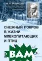 Снежный покров  в жизни млекопи тающих и птиц А . Н. Формозов В  настоящей книг е объединены ра боты известного  советского уче ного-биолога А. Н.Формозова, по