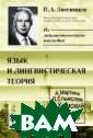 Язык и лингвист ическая теория  В. А. Звегинцев  Настоящая книг а посвящена рас смотрению языка  и специальной  (лингвистическо й) теории. Данн ые понятия нахо