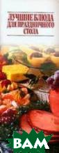 Лучшие блюда дл я праздничного  стола Резько И. В. Каждая хозяй ка желает удиви тьгостей своими  кулинарнымиспо собностями, осо беннов празднич ные дни.Все пре